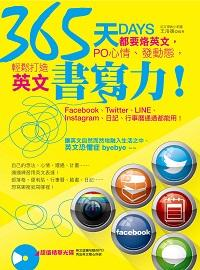 365天都要烙英文,po心情、發動態,輕鬆打造英文書寫力!:Facebook、twitter、line、instagram、日記、行事曆通通都能用!
