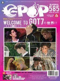 epop 完全情報誌 2016/10/14 [第585期]:Welcome to GOT7 の世界!!