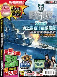電玩双週刊 2016/11/14 [第200期]:戰艦世界