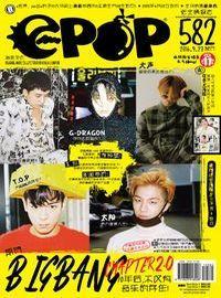 epop 完全情報誌 2016/09/23 [第582期]:期待BIGBANG