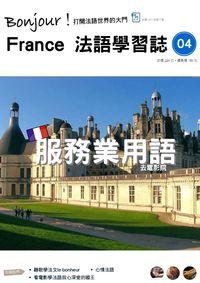 Bonjour! France 法語學習誌 [第4期] [有聲書]:服務業用語 去電影院