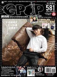 epop 完全情報誌 2016/09/16 [第581期]:努力代名詞 Lay張藝興