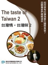 台灣情.台灣味 [有聲書]. 2