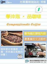 學沖泡.品咖啡 [有聲書]. 1