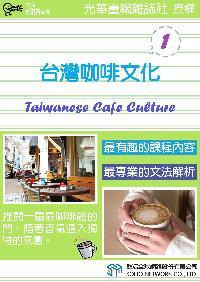 台灣咖啡文化 [有聲書]. 1