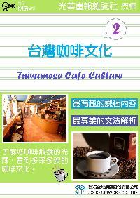 台灣咖啡文化 [有聲書]. 2