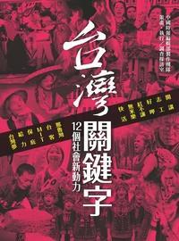 台灣關鍵字:12個社會新動力