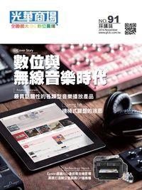 光華商場採購誌 [第91期]:數位與無線音樂時代
