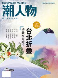 潮人物 [第73期] :台北折疊