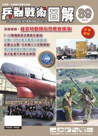 兵器戰術圖解 [第89期]:維安特勤隊反恐應變操演