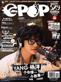epop 完全情報誌 2016/11/11 [第589期]:YANG.楊洋的小心情 小故事