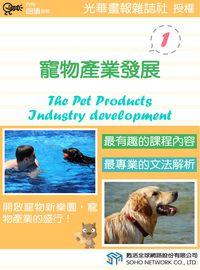寵物產業發展 [有聲書]. 1