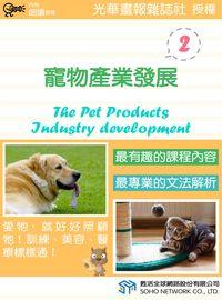 寵物產業發展 [有聲書]. 2
