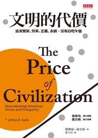 文明的代價:追求繁榮.效率.正義.永續,沒有白吃午餐