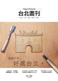臺北畫刊 [第586期]:「溫暖手作」好感台北