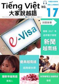 Tiếng Việt 大家說越語 [第17期] [有聲書]:越南2017年起用電子簽證