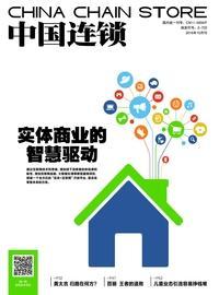 中國連鎖 [2016年10月號]:實體商業的智慧驅動