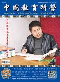 中國教育科學 [2016年第6期]:科教扶貧服務志願者─張庚