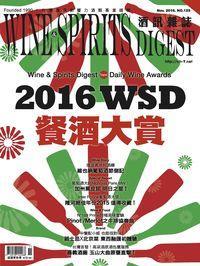 酒訊雜誌 [第125期]:2016 WSD 餐酒大賞