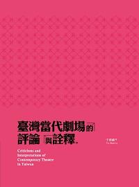 臺灣當代劇場的評論與詮釋