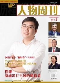 人物週刊 [2016年第8期 總第157期]:程維 滴滴出行王國的締造者