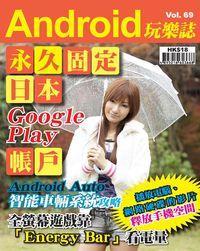 Android 玩樂誌 [第69期]:永久固定日本Google Play帳戶