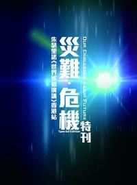 災難。危機特刊:朱瑟里諾《世界巡迴演講》香港站