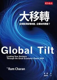 大移轉:全球經濟板塊改變,企業如何應變?