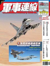 軍事連線 [第99期]:颱風戰機過境亞洲