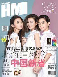 HMI [Issue 281]:北海道恐淪中國新省