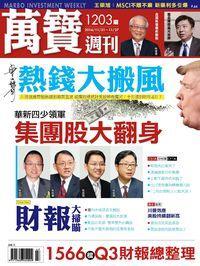 萬寶週刊 2016/11/21 [第1203期]:財報大掃描