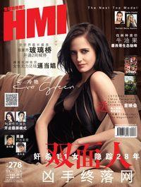 HMI [Issue 278]:雙面人兇手終於落網