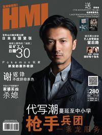 HMI [Issue 280]:槍手兵團一條龍服務