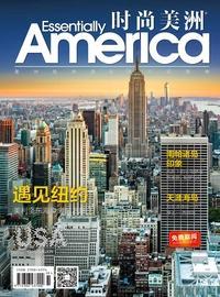 時尚美洲 [總第12期]:遇見紐約