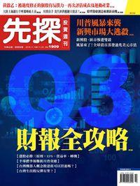 先探投資週刊 2016/11/19 [第1909期]:財報全攻略