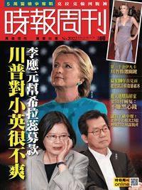 時報周刊 2016/11/18 [第2022期]:李應元幫希拉蕊募款 川普對小英很不爽