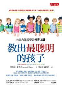 教出最聰明的孩子:向腦力強國學習教育之道