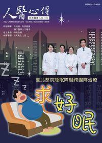 人醫心傳:慈濟醫療人文月刊 [第155期]:求好眠