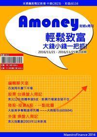 Amoney財經e周刊 2016/11/21 [第208期]:輕鬆致富 大錢小錢一把抓