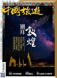 中國旅遊 [第437期]:潮拜敦煌