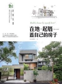 在地.起厝:蓋自己的房子