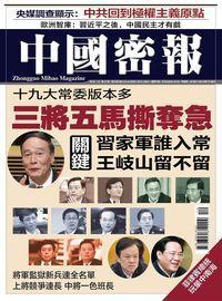 中國密報 [總第51期]:三將五馬撕奪急