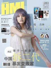 HMI [Issue 283]:中國拆二代暴發變敗家