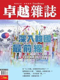 卓越雜誌 [第312期]:深入韓國最前線