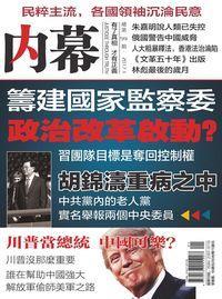 內幕 [總第59期]:籌建國家監察委 政治改革啟動?