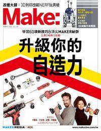 Make 國際中文版 [Vol. 26]:升級你的自造力