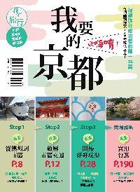 我要的京都 歐嗨唷!:規劃旅行成功者的第一本書 從初階到玩家,SOP步驟快速上手