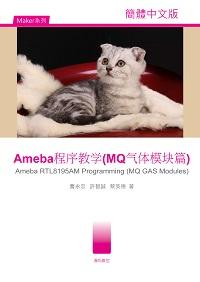 Ameba 程序教學, MQ 氣體模塊篇
