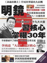 明鏡月刊 [總第82期]:習核心掌權30年