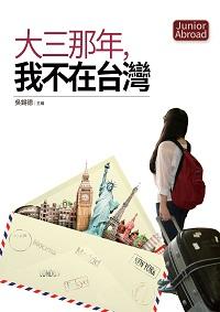 大三那年,我不在台灣